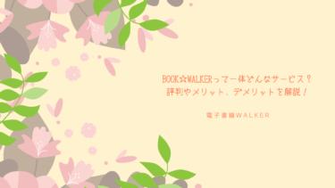 BOOK☆WALKERって一体どんなサービス?評判やメリット、デメリットを解説!